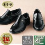 ショッピング牛革 牛革使用 軽量幅広紳士靴 3足組