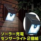 はぴソーラー充電センサーライト2個組