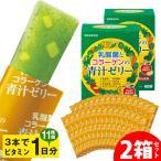乳酸菌とコラーゲンの青汁ゼリー 2箱セット