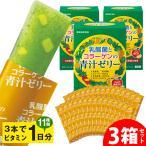 乳酸菌とコラーゲンの青汁ゼリー 3箱セット