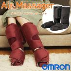 オムロン ブーツ型エアマッサージャ