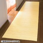 籐むしろ廊下敷き 80×250
