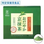 血糖値が気になりはじめた方に「おだやか京抹茶」 2箱セット 特定保健用食品