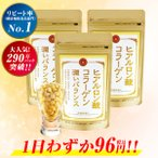 ヒアルロン酸コラーゲン 潤いバランス 3パック 健康食品 美容 サプリメント エラスチン ビタミンB群
