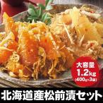 北海道産 松前漬セット 1.2kg(400g×3袋)セット