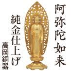 ショッピング仏像 守護本尊(八体仏)「阿弥陀如来」純金仕上げ 高岡銅器 仏像 (送料無料)