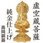 守護本尊 八体仏 「虚空蔵菩薩」純金仕上げ 高岡銅器 仏像
