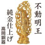 守護本尊(八体仏)「不動明王」純金仕上げ 高岡銅器 仏像 (送料無料)