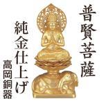 守護本尊 八体仏 「普賢菩薩」純金仕上げ 高岡銅器 仏像
