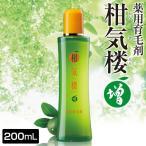 薬用育毛剤 柑気楼(かんきろう) 200mL 増量ボトル
