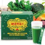 酵素野菜のベジュース 顆粒タイプ 1箱 健康食品 栄養 美容 野菜 野菜不足 はぴねすくらぶ ハピネスクラブ