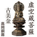虚空蔵菩薩 15cm 古美金 高岡銅器 仏像