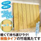 竹垣風たてす 幅184