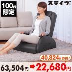 スライヴ くつろぎ指定席 CHD-661 特別セール 座椅子マッサージャー マッサージチェアー 電動マッサージチェア