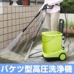 バケツ型高圧洗浄機ジェットフォールズ