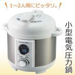 小型電気圧力鍋 圧力鍋