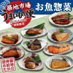 「築地市川水産」推奨!旨いもの便 お魚惣菜