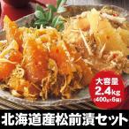 北海道産 松前漬セット 2.4kg(400g×6袋)セット【送料無料】