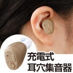 充電式耳穴集音器「耳力チャージ」 2個組