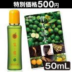 薬用育毛剤 柑気楼増 50mL(旧タイプ) かんきろう 送料無料