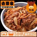 吉野家 冷凍牛丼の具 並盛り牛丼の具 135g×15食