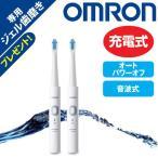オムロン 音波式電動歯ブラシ メディクリーン 2台セット ホワイト はぴねすくらぶラジオショッピング OMRON