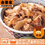 吉野家 冷凍牛丼の具 大盛り牛丼の具 175g×10食