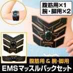 EMSマッスルパックセット 腹筋用×1+腕・脚用×2