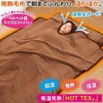 吸湿発熱ホットテックス(R)マイクロファイバー衿ぐり毛布+敷きパッド 2セット