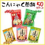 新こんにゃく煎餅<2セット(50袋)>