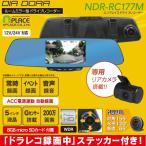 エンプレイス DIA DORA ルームミラー型ドライブレコーダー リアカメラ付 NDR-RC177M&AN-S062