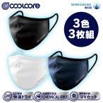 クールコア 冷感メカニズムマスク 3色3枚組【お一人様1セット限り】