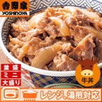吉野家 冷凍牛丼の具<り牛丼の具(135g×15食)>