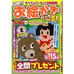 Yahoo!E-hiroya Booksお絵かきパークmini DX vol.13 パズル雑誌 ミリオン出版 バーゲンブック