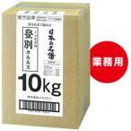 日本の名湯 10kg缶 登別カルルス 10kg