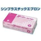 シンプラスチックエプロン ディスポーザブルプラスチックエプロン 50枚入 ピンク 使い捨てエプロン
