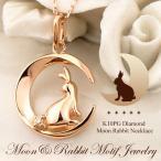 ショッピングうさぎ ダイヤモンド ネックレス 月 うさぎ K10PG 10金 ピンク ゴールド 4月の誕生石 ウサギ ムーン ラビット ビジュー(c)