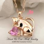 ショッピングピンクゴールド 猫 ねこ ネコ ピンクトルマリン ネックレス K10PG(10金 ピンクゴールド) 10月の誕生石 ハートシェイプ レディース ビジュー