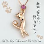 ネックレス ペンダント 猫 ダイヤモンド ピンクトルマリン 10金 ピンクゴールド 4月の誕生石 ネコ キャット画像