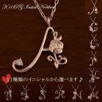 11種類の アルファベット から 選べる イニシャル ダイヤモンド ピンクゴールド ネックレス ペンダント【納期約3週間】