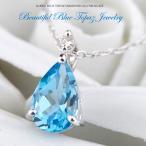 ブルートパーズ ダイヤモンド ネックレス K18WG(18金 ホワイトゴールド) 11月の誕生石 4月の誕生石 雫モチーフ ドロップ 【送料無料】