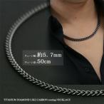 チタン チェーン 喜平 50cm 5.7mm TITAN(チタン)チェーン ネックレス(DLC加工) 喜平ネックレス