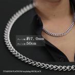 チタン チェーン 喜平7.0mm TITAN(チタン)チェーン ネックレス(プラチナ イオン プレーティング加工)