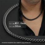 ブラックネックレス 50cm 喜平チタン チェーン 7.0mm TITAN(チタン)チェーン ネックレス(DLC加工)