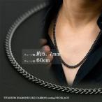 チタン チェーン 喜平 60cm 5.7mm TITAN(チタン)チェーン ネックレス(DLC加工)