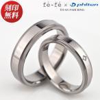 ペアリング マット調 チタン ファイテン フェフェ TITAN ダイヤモンド リング 男女ペア2本セット 結婚指輪 刻印代無料