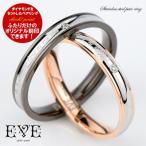 ペアリング ダイヤモンド 刻印無料/刻印可能(文字彫り) 人気の(サージカル ステンレス リング) 結婚指輪 EVE クリスマス特集