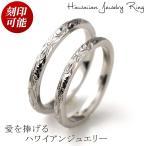 ハワイアンジュエリー ペアリング ヘリテイジ ステンレス サージカル 指輪 (男女ペアセット)二人の記念日のプレゼントに人気