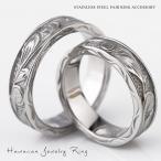 ショッピングハワイアン ハワイアンジュエリー ペアリング 刻印無料 刻印可能 サージカル ステンレス (316L) ヘリテイジ プルメリア スクロール 波 ナル 指輪