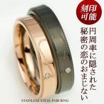 ショッピングペアリング ペアリング ダイヤモンド サージカル ステンレス スチール(316L)  指輪 合わせると ハート 円周率 刻印無料 刻印可能(文字彫り) クリスマス特集